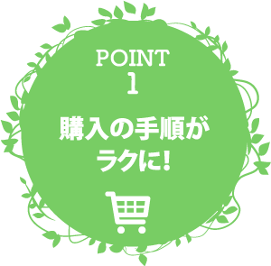 POINT1 購入の手順が楽に!