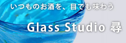 Glass Studio 尋